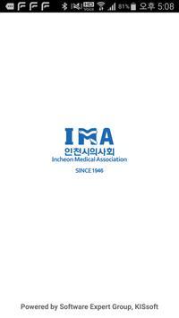 인천시 의사회 poster