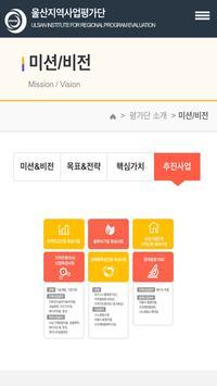 울산지역사업평가단 screenshot 3