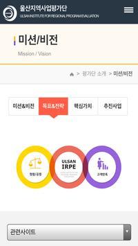 울산지역사업평가단 screenshot 1