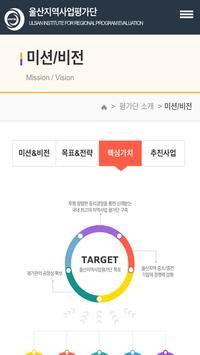 울산지역사업평가단 screenshot 2