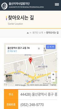 울산지역사업평가단 screenshot 4