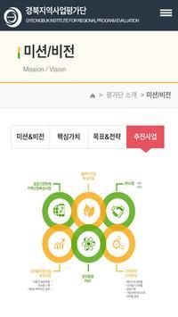 경북지역사업평가단 screenshot 3