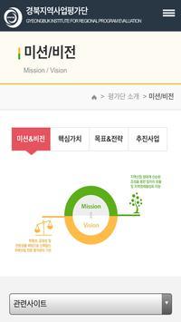 경북지역사업평가단 poster