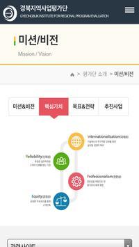 경북지역사업평가단 screenshot 1