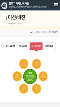 경북지역사업평가단 screenshot 2