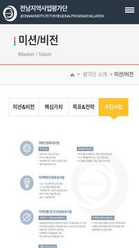 전남지역사업평가단 screenshot 3