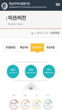 전남지역사업평가단 screenshot 2
