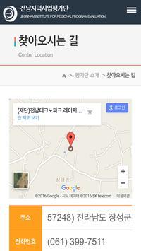 전남지역사업평가단 screenshot 4