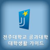 전주대학교 공과대학 가이드 APP icon