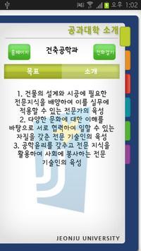 전주대학교 공과대학 가이드 APP apk screenshot