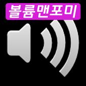 VolumeMan4Me icon