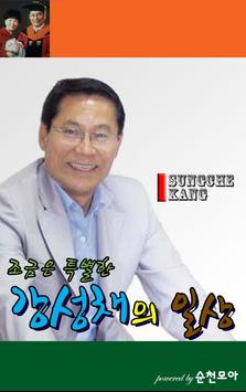 강성채 poster