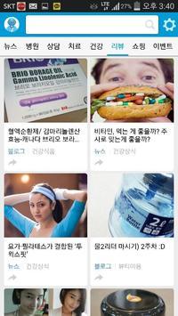 건강의료상담 - 세상의 모든 건강정보 마이닥터! apk screenshot