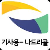 기사용- 나드리콜 대구 교통약자 이동지원센터 icon