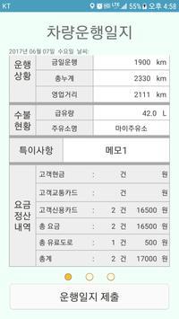 기사용- 나드리콜 대구 교통약자 이동지원센터 apk screenshot