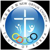 새오륜교회 icon