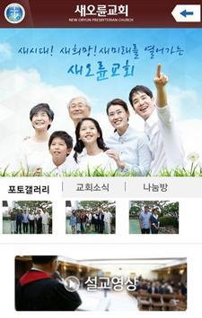 새오륜교회 poster