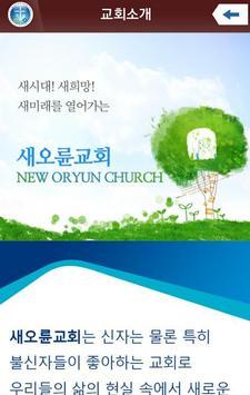 새오륜교회 apk screenshot