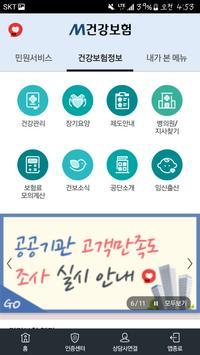 M건강보험 apk screenshot