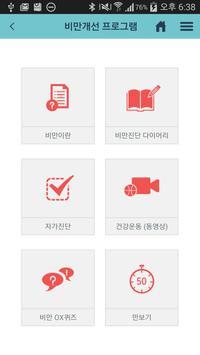 건강갤러리& apk screenshot