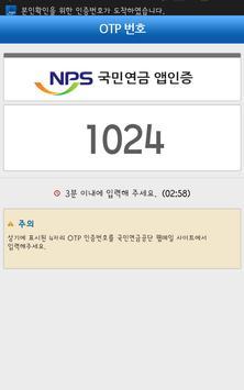 국민연금공단 웹메일 앱인증(직원용) screenshot 3