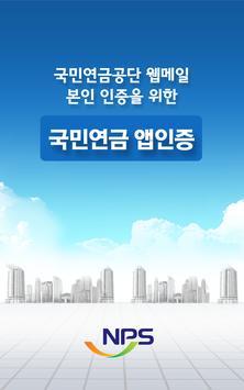 국민연금공단 웹메일 앱인증(직원용) poster