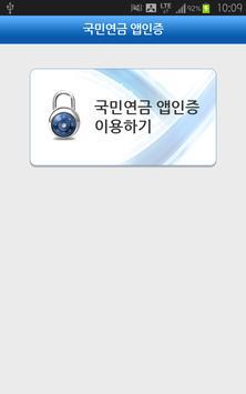 국민연금공단 웹메일 앱인증(직원용) screenshot 1