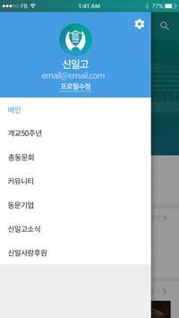 신일고 총동문회 screenshot 3