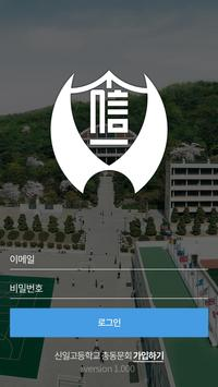 신일고 총동문회 poster