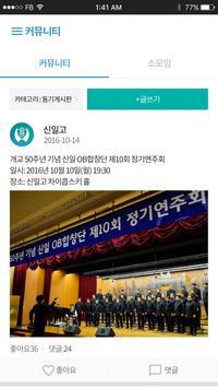 신일고 총동문회 screenshot 1