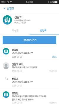신일고 총동문회 screenshot 2