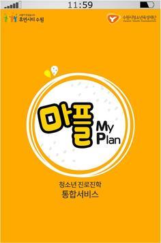 수원 청소년 진로진학 통합서비스 마플 poster
