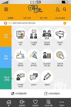 수원 청소년 진로진학 통합서비스 마플 apk screenshot