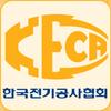 한국전기공사협회 서울특별시 서부회 회원수첩 icon