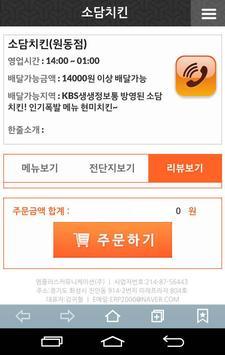 소담치킨(원동점) apk screenshot