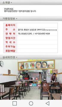 엄지검지(동탄) poster