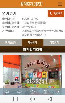 엄지검지(동탄) apk screenshot