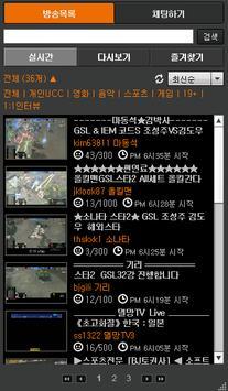 오렌지티비 라이브 apk screenshot
