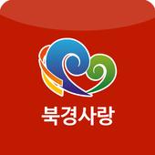 북경 사랑 icon