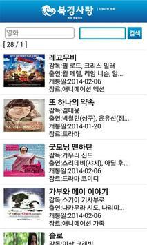 북경 사랑 screenshot 2
