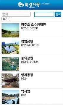 북경 사랑 screenshot 3