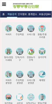 강릉부동산신문 screenshot 1