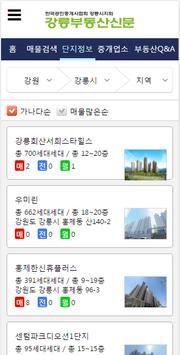 강릉부동산신문 apk screenshot