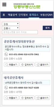 강릉부동산신문 screenshot 3