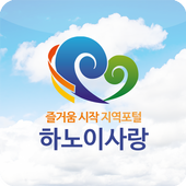 하노이 사랑 icon