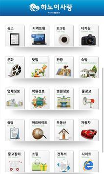 하노이 사랑 poster