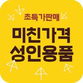 착한가격 성인용품 전물 쇼핑몰 L-Time icon