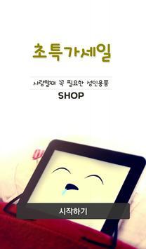 착한가격 성인용품 전물 쇼핑몰 L-Time poster