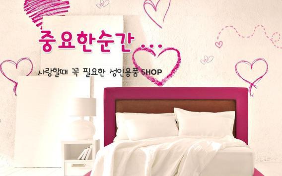 착한가격 성인용품 전물 쇼핑몰 L-Time apk screenshot