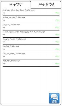 리스닝 플레이어(Listening Player) screenshot 3